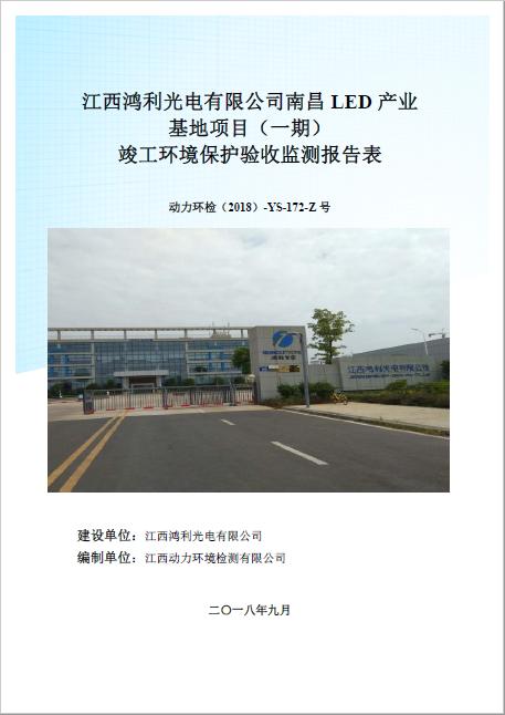 江西鸿利光电竣工环境保护验收报告公示